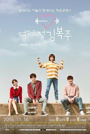 weightlifting-fairy-kim-bok-joo-poster1