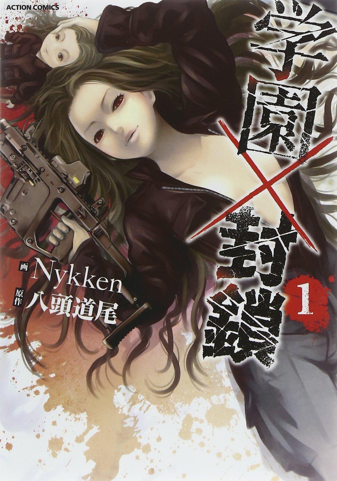 gakuen-x-fuusa-manga-volume-1-simple-269611
