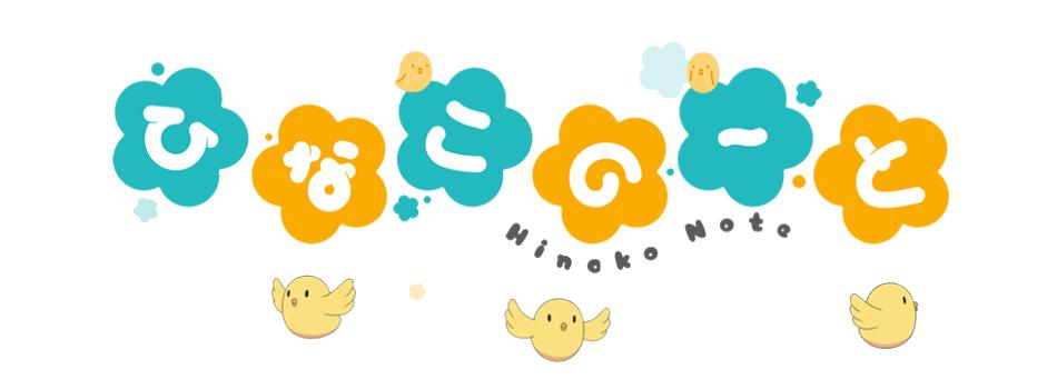『Hinako_Note』