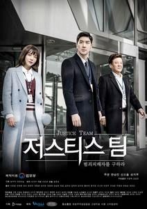 justice-team-01