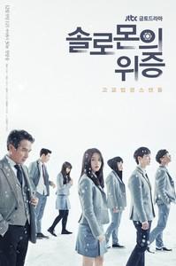 solomons_perjury_korean_drama-p1