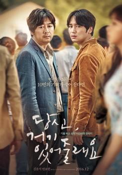 seras-tu-là-?-affiche-coréenne