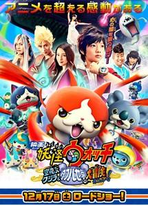 yo-kai_watch_the_movie-_sora_tobu_kujira_to_daburu_sekai_no_daiboken_da_nyan-p2