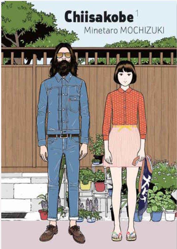 chiisakobe-manga-volume-1-simple-228872