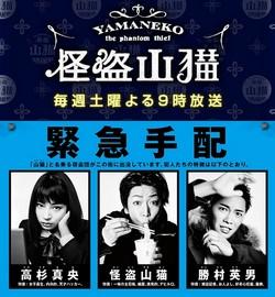 kaitou_yamaneko_1870