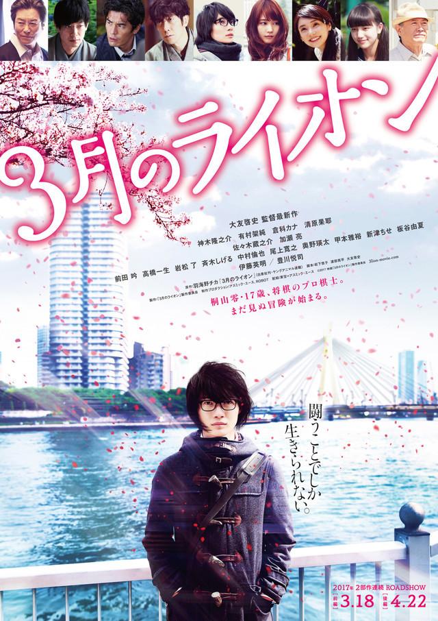 sangatsu-no-lion-affiche-film