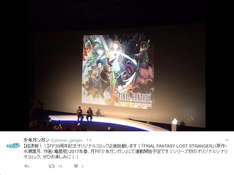 Final Fantasy Lost Stranger manga annonce