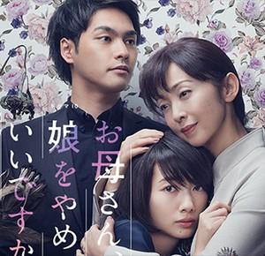 okaasan-musume-wo-yamete-ii-desu-ka-af