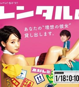 Rental_no_Koi-01
