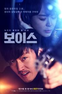 Voice_(Korean_Drama)-p1