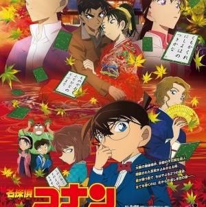 Detective Conan: De nouvelles images dévoilées pour le prochain film !
