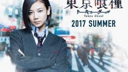 Tokyo Ghoul  : Un nouveau visuel dévoilé pour le film LIVE !
