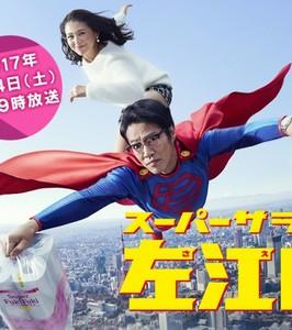 super_salaryman_saenai