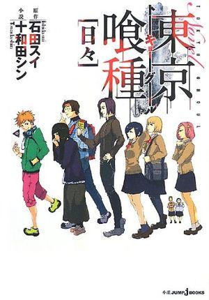 tokyo-ghoul-days-novel
