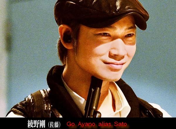 Gou Ayano est Sato