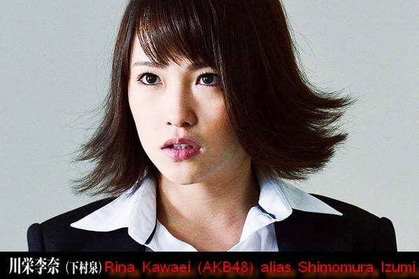 Rina Kawaei est Izumi Shimomura