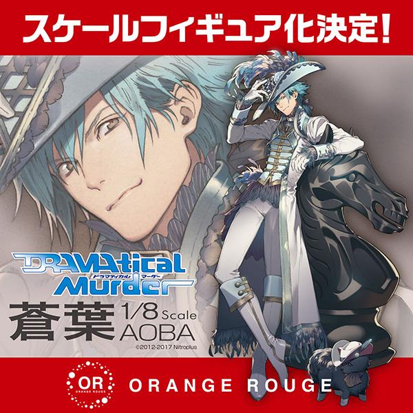 Wonder-Festival-Winter-2017-Orange-Rouge-Projet-DRAMAtical-Murder-Ren-Seragaki-Aoba