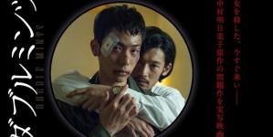 Double Mints : visuel et trailer pour le film LIVE du boy's love !