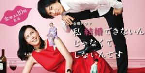 [Critique] Watashi Kekkon Dekinain Janakute Shinain desu : votre drama spécial Saint Valentin !
