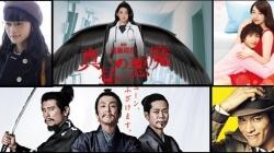 #Focusdrama : ces drama japonais à ne pas louper en février 2017 ! [2/3]