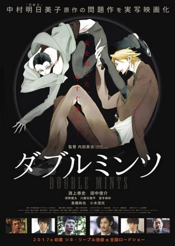 le_boy_s_love_double_mints_adapte_en_film_4952