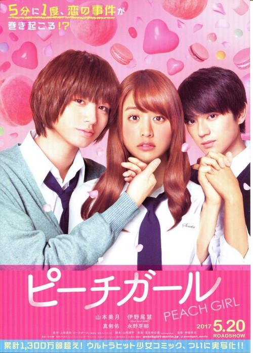 Affiche officiel du film Live Peach Girl avec les trois principaux personnages