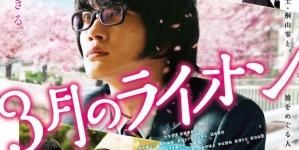 San gatsu no Lion : le premier film Live arrive dans les salles japonaises !