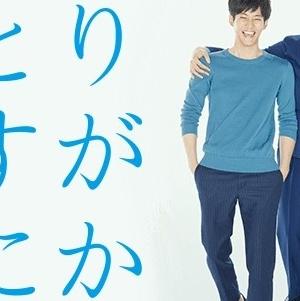Yutori Desu ga Nani ka : après le drama japonais un sp prévu pour cet été !