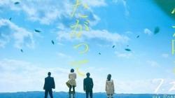 Kokoro ga Sakebitagatterunda : le casting annoncé pour le film Live !