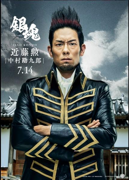 Kankuro Nakamura alias Isao Kondo