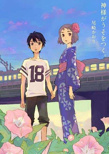 nobody-knows-manga-volume-1-simple-279833
