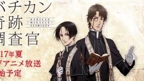 Vatican Kiseki Chousakan : Un premier teaser dévoilé !