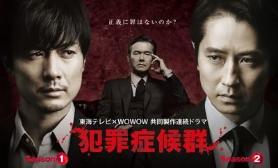 Criminal_Syndrome_Season_1 drama