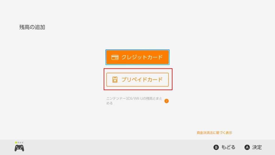 Dossier-achat-eshop-japonais-9
