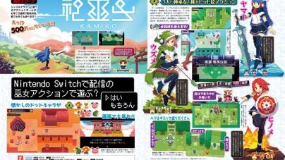 Dossier : Comment acheter un jeu sur le eShop japonais ?