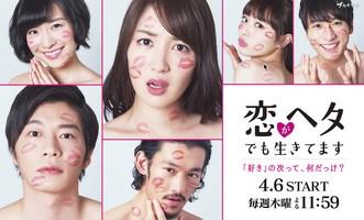 Koi_ga_Heta_demo_Ikitemasu-p1