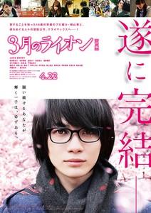 Sangatsu no Lion Kohen film LIVE