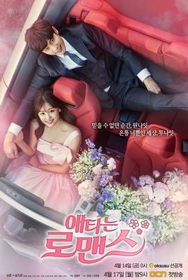 My-Secret-Romance-Poster1