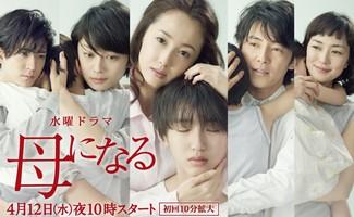 My_Son_(Japanese_Drama)-p1