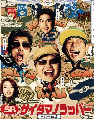 SR_Saitama's_Rapper-_Mike's_Lane-p1