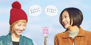 Warau Manekineko : Après, le drama place au film !