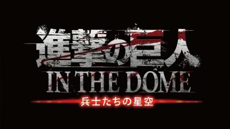 「 Shingeki no Kyojin 」 : Attack in Tokyo, deux événements imminents !