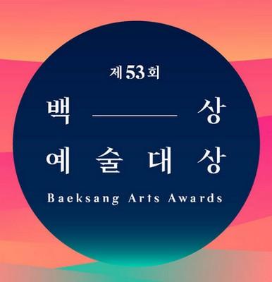 2017_(53rd)_PaekSang_Arts_Awards-p1