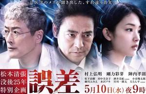 Gosa_(TV_Tokyo_SP)-p2