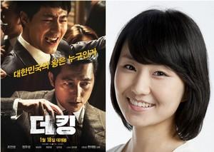 Kim_So-Jintheking