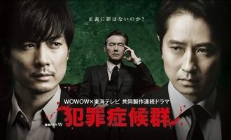 Criminal_Syndrome_Season_2