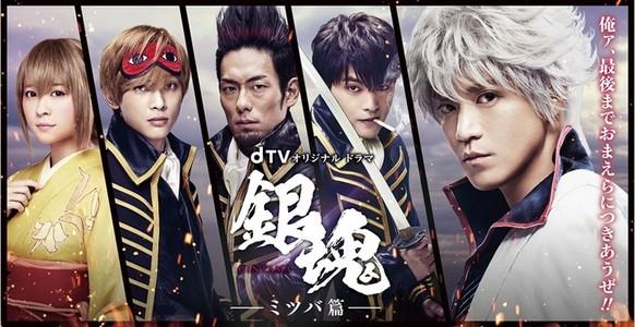 Affiche du drama Gintama : Mitsuba hen