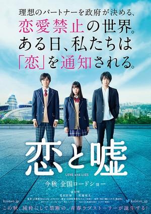 Poster du film live