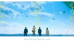 Kokoro ga Sakebitagatterunda : trailers pour le film Live !
