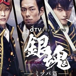 Un trailer et un poster pour le drama Gintama : Mitsuba hen !